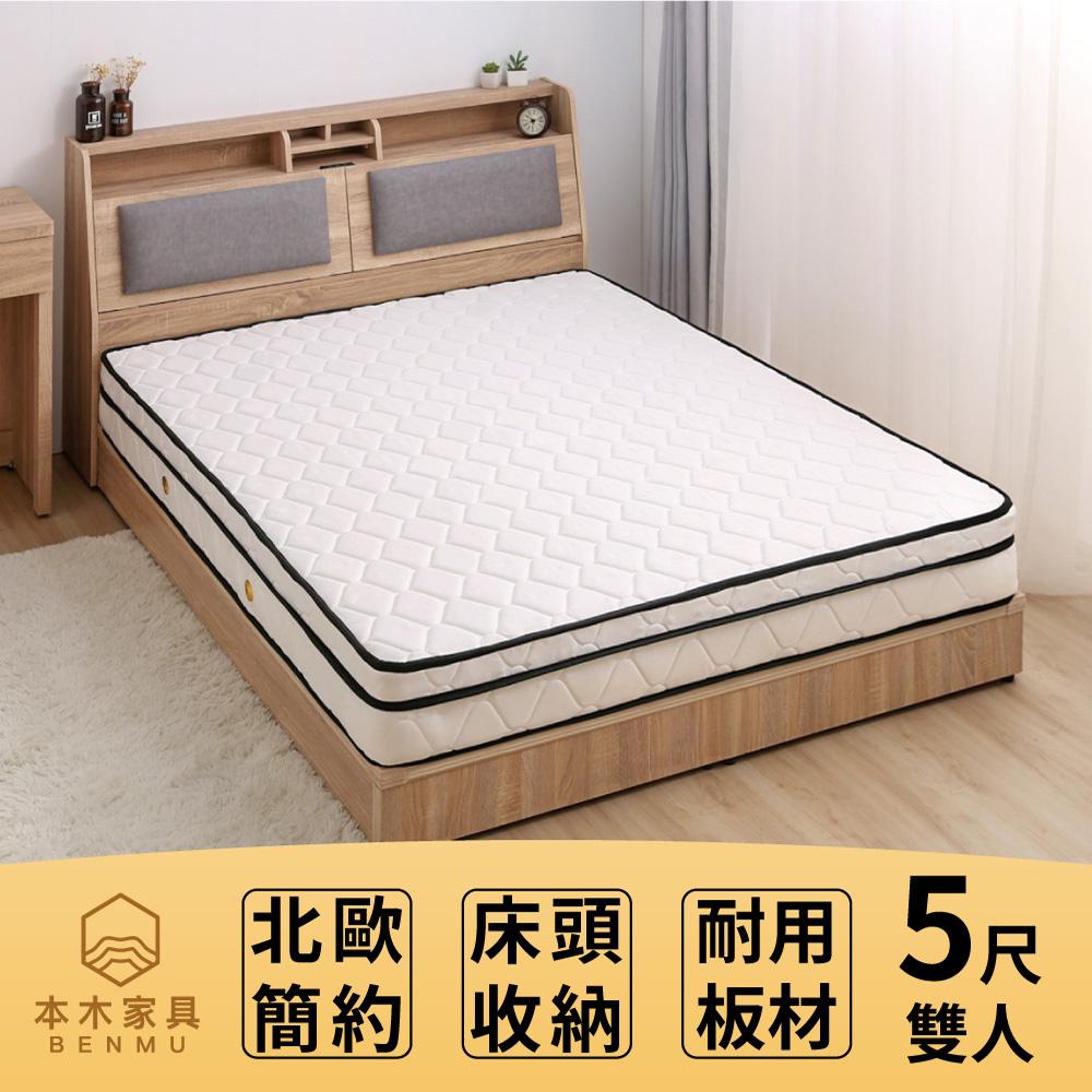 本木 瑞亞 北歐舒適靠枕房間二件組-雙人5尺 床頭+床底