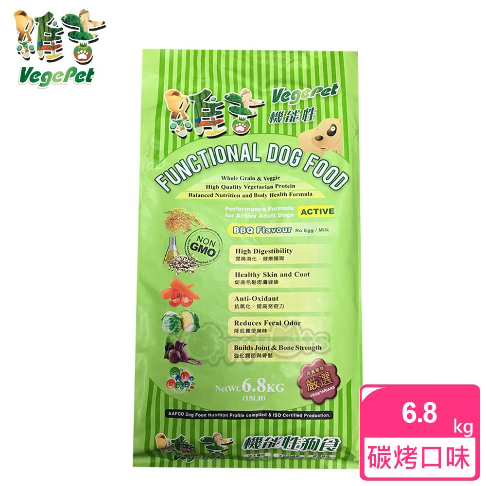 【維吉VegePet】高級成犬 機能性素食狗飼料 碳烤口味(6.8公斤)