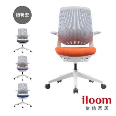【iloom怡倫】Oliver plastic人體工學 透氣(旋轉型)電腦椅 (亞麻橘)
