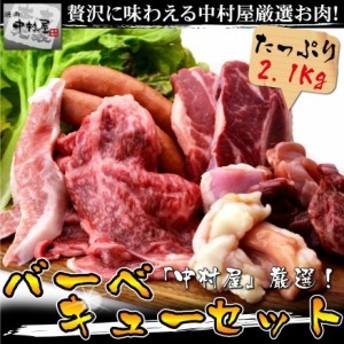 お歳暮 ギフト 内祝い 牛肉 バーベキューセット2.1Kg ロース200g トントロ300g 鶏もも肉300g ハラミ2
