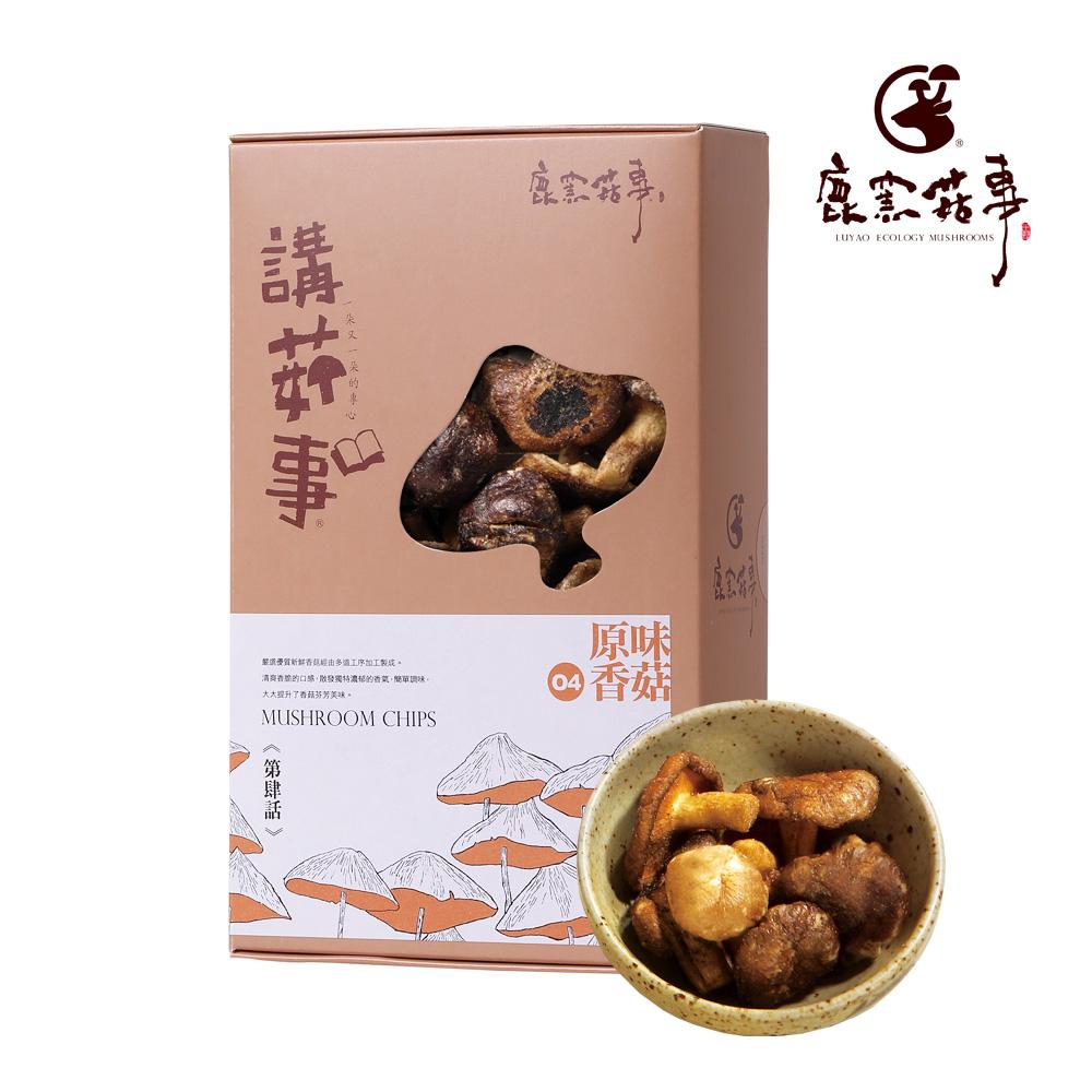 [鹿窯菇事] 原味香菇餅乾 (70g/盒) (全素)