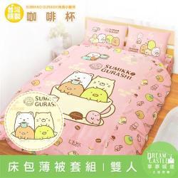 享夢城堡 雙人床包薄被套四件組-角落小夥伴 咖啡杯-粉.黃