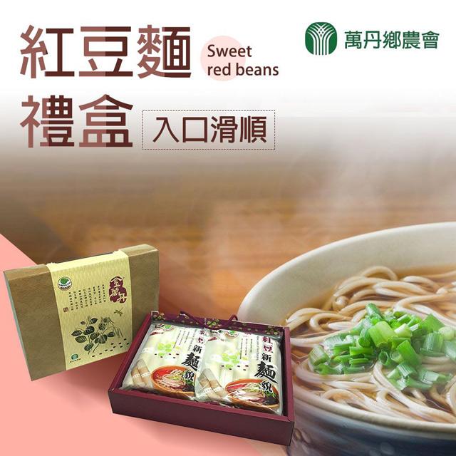 【萬丹鄉農會】紅豆麵禮盒-600g-包 2包-盒 (2盒一組)