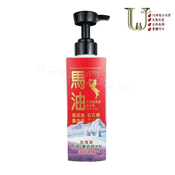 【優品購健康】ADD+ 北海道馬油 高效潤澤活膚乳霜 450ml