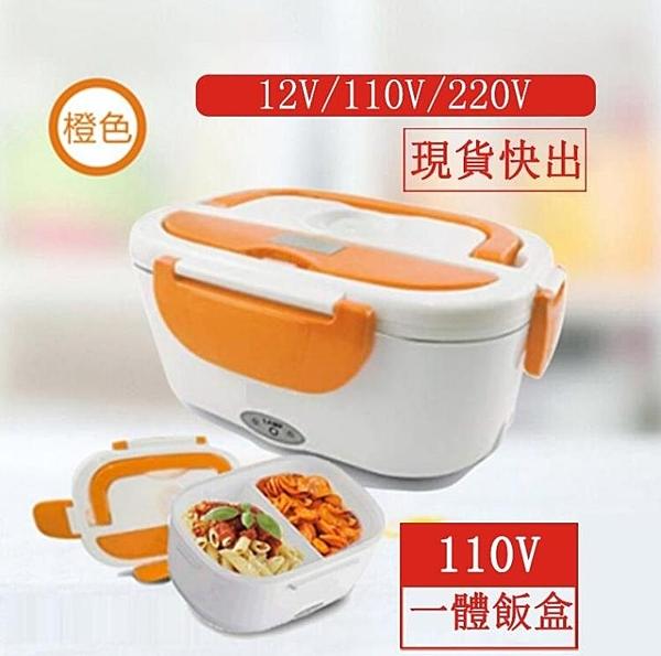 現貨 一體電熱飯盒食品級塑膠110V插便當盒家電禮品igo