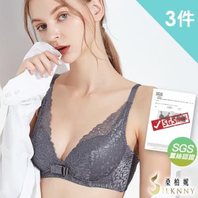 silknny 桑柏妮 SGS認證鑽石級輕透美蠶絲無鋼圈內衣(超值3件組-隨機)