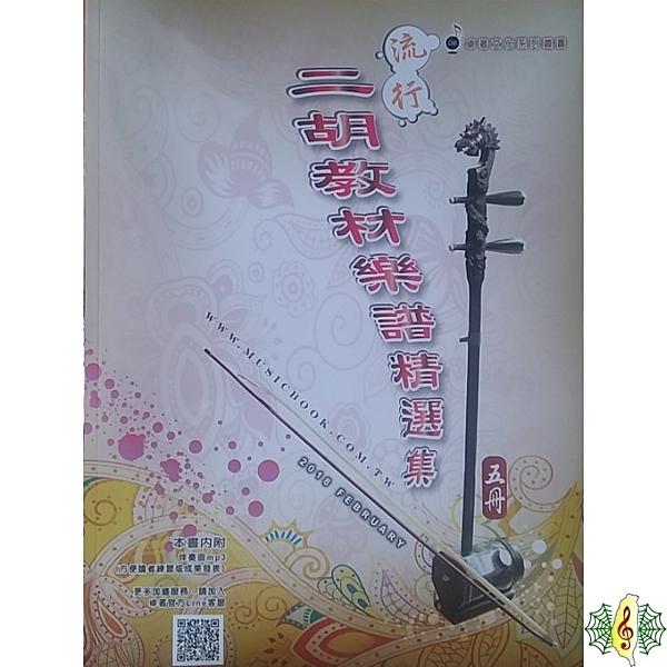 二胡 樂譜 珍琴 流行二胡教材樂譜精選集 (第五冊) 南胡 胡琴 ( 附 伴奏 mp3 ) (繁體)
