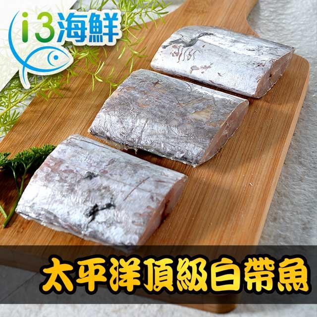 【愛上海鮮】太平洋頂級白帶魚6包組(3塊/包/130g±10%/塊)