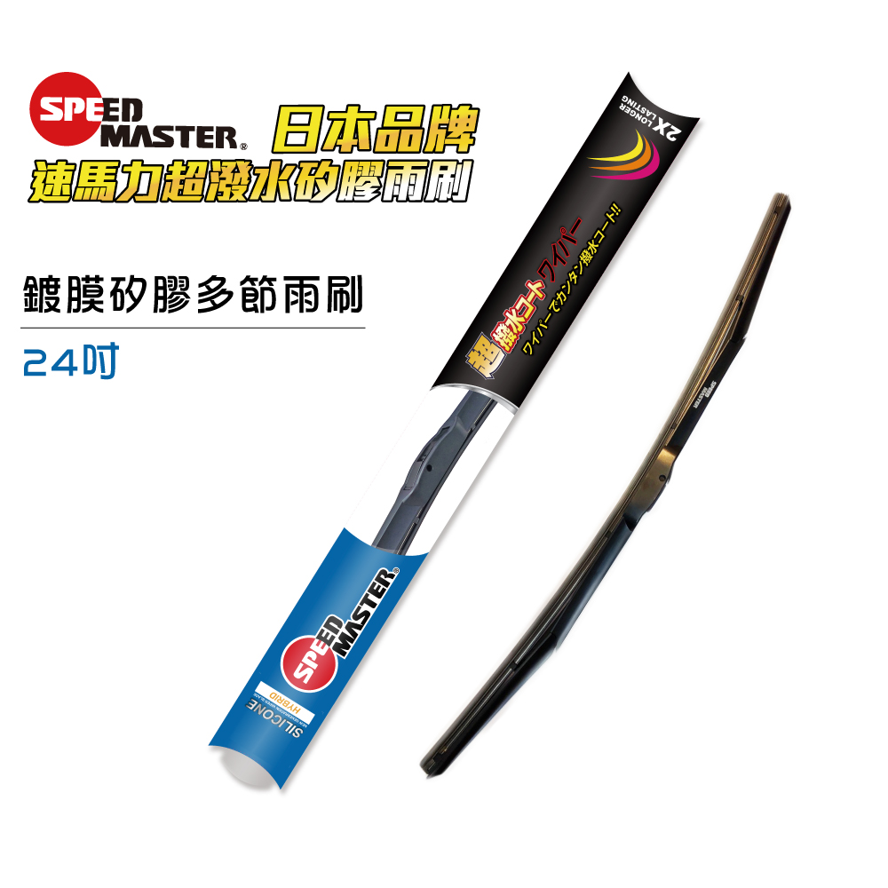 【速馬力】鍍膜矽膠多節24雨刷 藍(車麗屋)