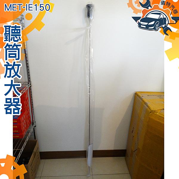 《儀特汽修》異音檢察器 地下探測 地底探測 異音檢驗 異音掃描MET-IE150