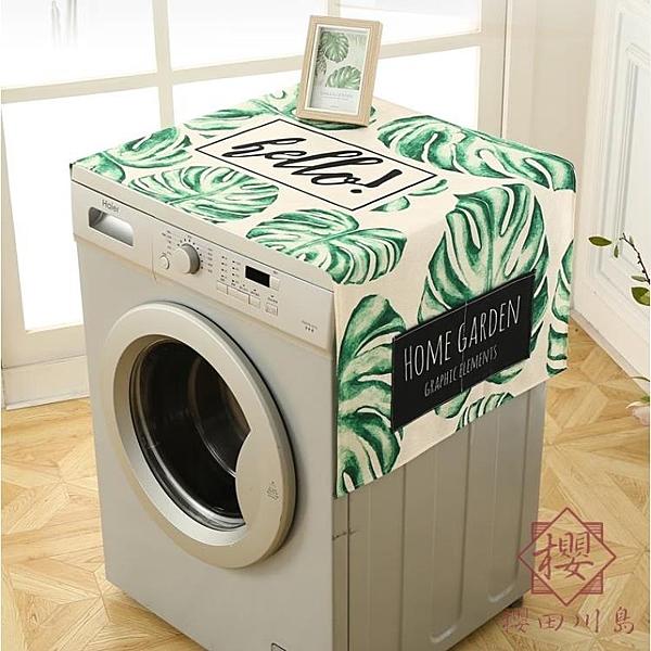 洗衣機罩蓋布防水滾筒式防塵罩蓋巾遮蓋防塵布【櫻田川島】