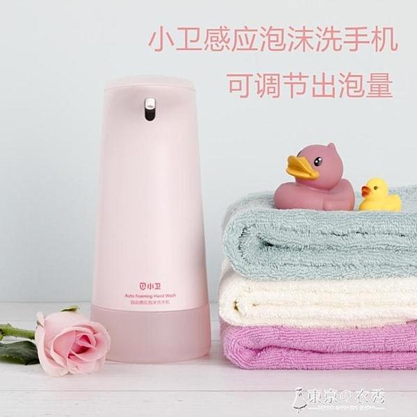 消毒給皂器感應泡沫 皂液器 泡沫智慧給皂器 兒童洗手消毒器  【快速出貨】