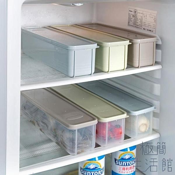 冰箱收納盒食物保鮮盒塑料帶蓋抽屜整理盒【極簡生活】
