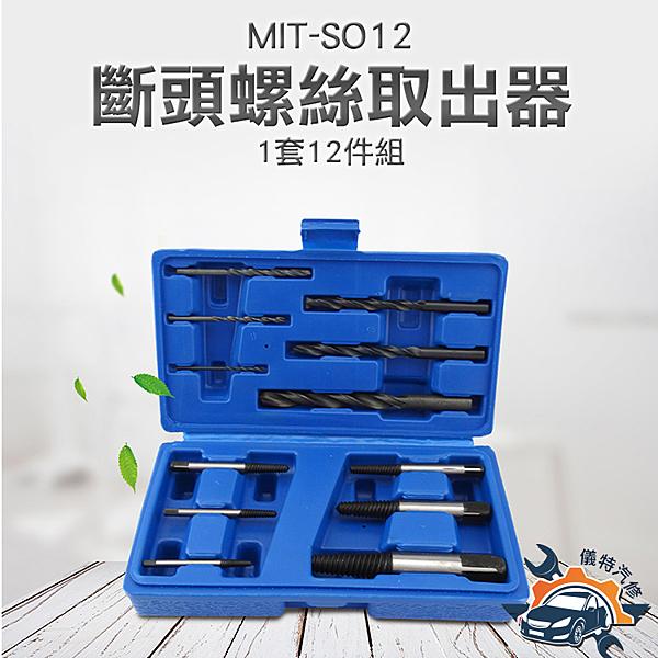 《儀特汽修》MIT-SO12   斷頭螺絲取出器(1套12組件)