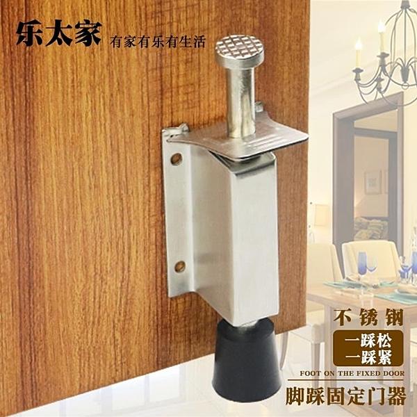 樂太家不銹鋼門腳擋門吸 免開孔門阻器門碰 門廁所防撞器門限位器 快速出貨