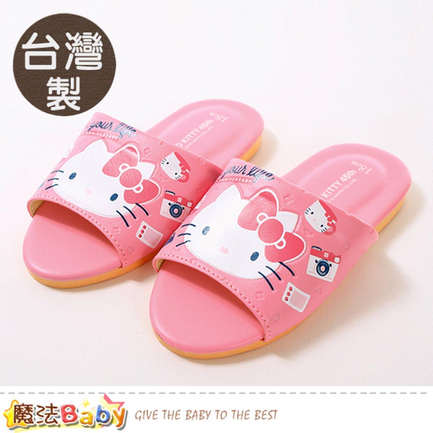 魔法Baby 兒童 台灣製Hello kitty授權正版防滑拖鞋 sk0814