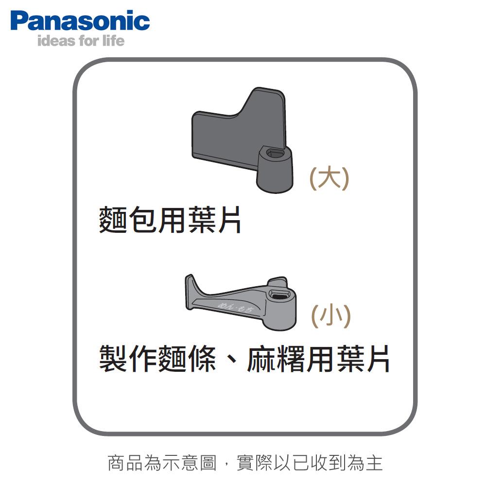 Panasonic國際 SD-BMS105T/SD-BMT1000T製麵包機 麵包用葉片(大)