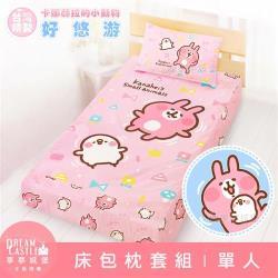 享夢城堡 單人床包枕套二件組3.5x6.2-卡娜赫拉的小動物Kanahei 好悠游-粉.藍