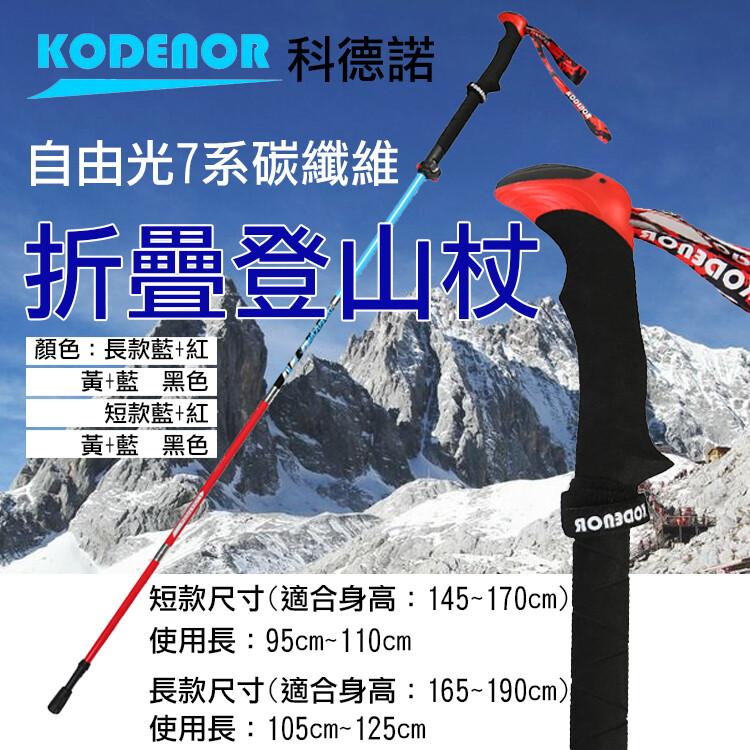 科德諾自由光7系 碳纖維折疊登山杖 運動健走杖