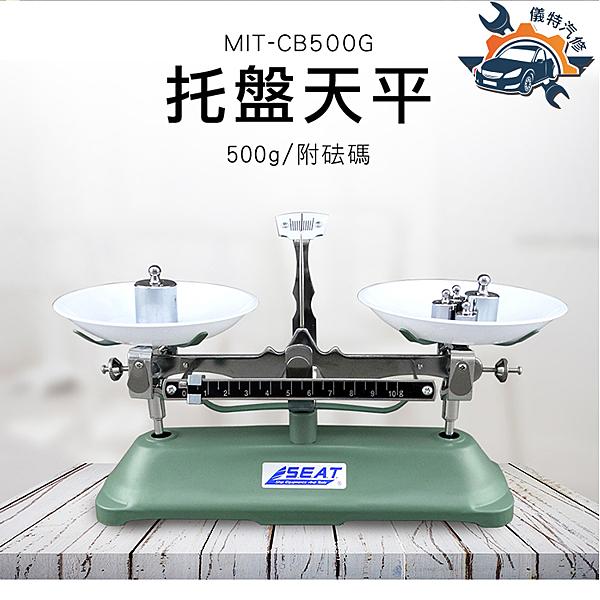 《儀特汽修》藥物天平 托盤天平500g 機械天平 架盤天平 砝碼 物理儀器 MIT-CB500G