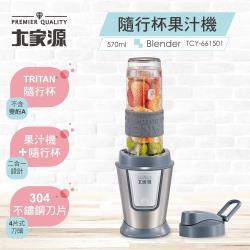 大家源 570ml隨行杯果汁機(TCY-661501)