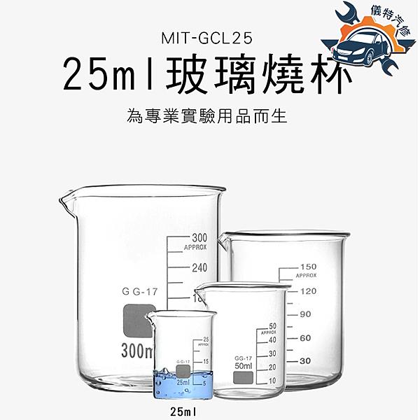 《儀特汽修》MIT-GCL25玻璃燒杯25ml 量杯 玻璃帶刻度 家用烘焙量杯 毫升計量杯 廚房容量燒杯