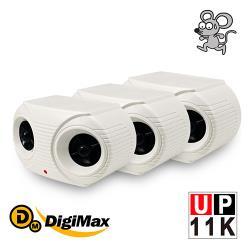 DigiMax 營業用專業級超音波驅鼠器 UP-11K 3入組