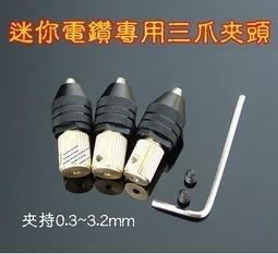 微型迷你電鑽專用三爪萬用夾頭套裝組合 2.3mm規格 迷你夾頭 鑽頭 電動工具