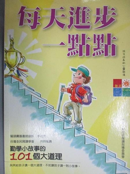 【書寶二手書T2/兒童文學_CDN】每天進步一點點—勤學小故事的101個大道理_新成長閱讀