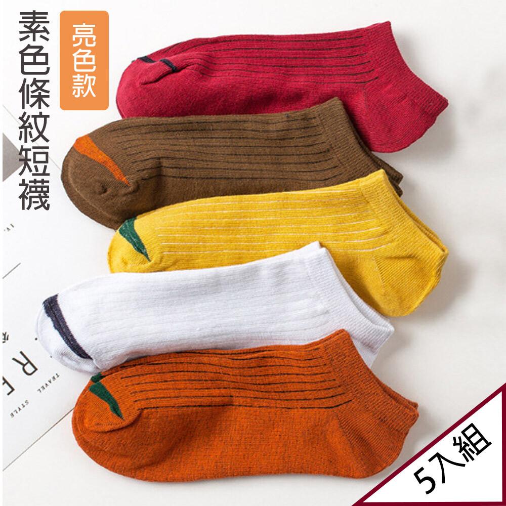 [太順商行]素色條紋百搭短襪5入組(亮色款)-顏色隨機出貨