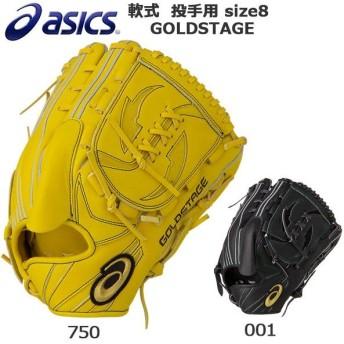 ASICS 軟式 グローブ ゴールドステージ 投手用 サイズ8
