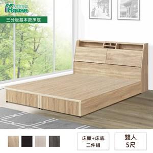 IHouse-長島 插座床頭、基本款床底 二件組 雙人5尺梧桐