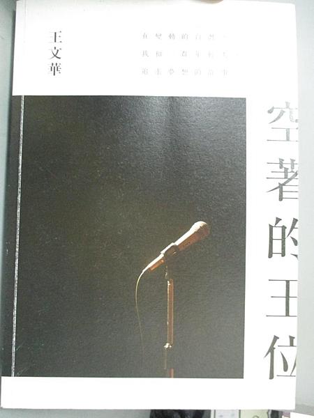 【書寶二手書T8/勵志_BK2】空著的王位_王文華