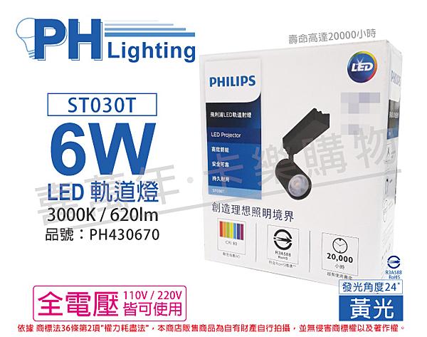 PHILIPS飛利浦 LED ST030T 6W 3000K 黃光 24D 全電壓 黑殼 軌道燈 _ PH430670