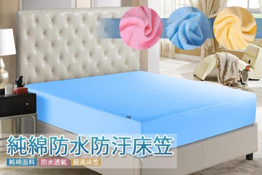 100*200nf169防水防汙床單純棉超防水防潮透氣防塵蟎可以機洗的床笠床墊保護套 尿床 民宿