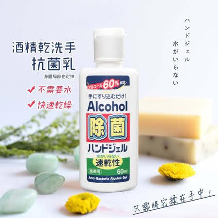 外銷日本酒精乾洗手抗菌乳60MLx3瓶