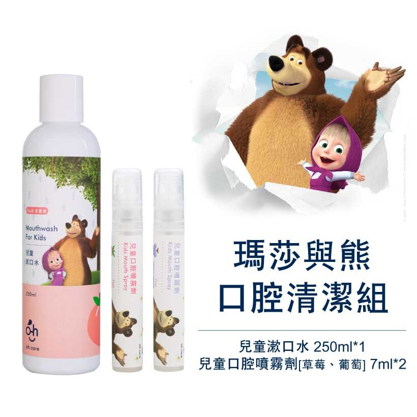 【oh care 歐克威爾】瑪莎與熊 口腔清潔組 (兒童漱口水250ml*1 + 兒童口腔噴霧劑7ml*2)
