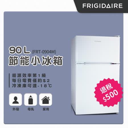 美國富及第Frigidaire 90L 1級省電 雙門小冰箱 典雅白 FRT-0904M「節能補助」退貨物稅