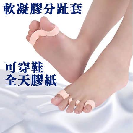 矯正拇指外翻 美腿分趾套 2入/組