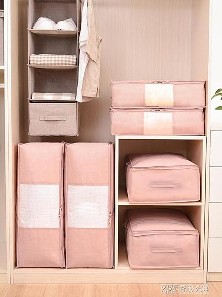 被子收納袋棉被整理袋衣物防潮裝衣服的袋子儲物搬家打包袋大容量 探索先鋒