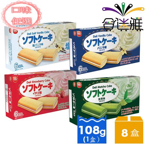 【免運直送】【任選8盒】DELI夾心蛋糕系列(108g/盒) –薄鹽香草/香草/草莓/抹茶 風味-01