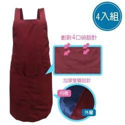 台灣製加大款4口袋雙層圍裙-(任選4入組)