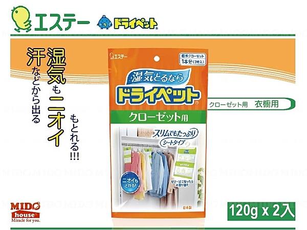 日本雞仔牌 衣櫥用防蟲除濕劑(120gx2包)《Midohouse》