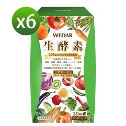 WEDAR 224蔬果生酵素6盒搶購組 (30顆/盒)