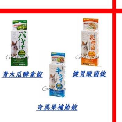 【格瑞特寵物】Pet Best高單位青木瓜酵素錠 奇異果營養補給酵素 整腸乳酸錠Canary