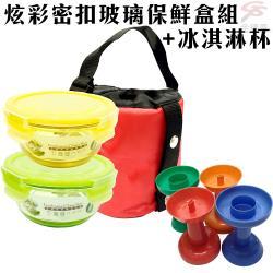 炫彩密扣玻璃保鮮盒保溫提袋組 金德恩 台灣製造