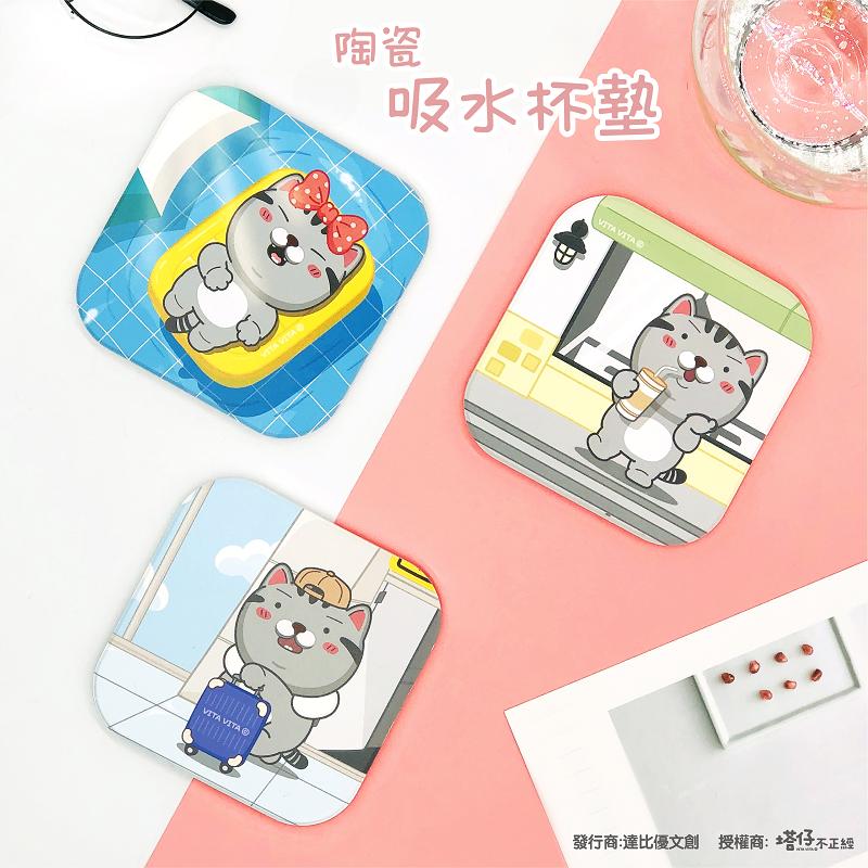 《塔仔不正經》輕旅行吸水杯墊-台灣製套組