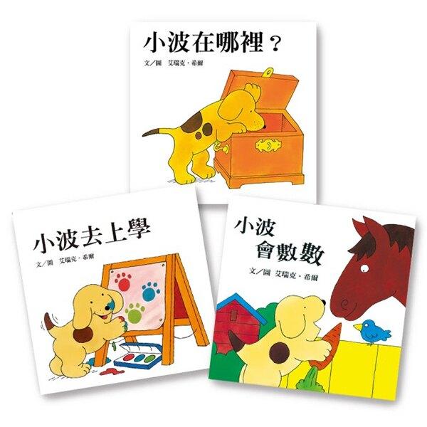 信誼 小波上學小套書: 《小波去上學》+《小波會數數》+《小波在哪裡》(贈12張小波姓名貼紙)
