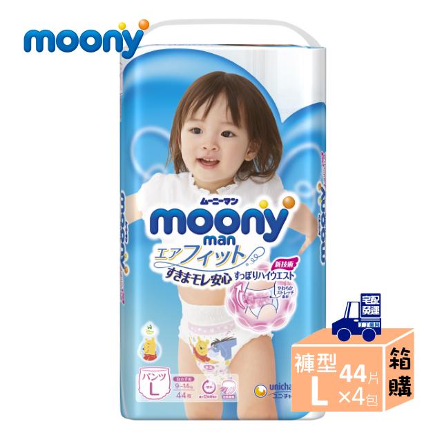 MOONY日本頂級超薄褲型紙尿褲(女)L44×4包箱購免運