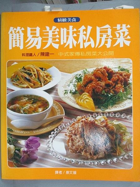【書寶二手書T2/餐飲_E59】簡易美味私房菜_陳建一